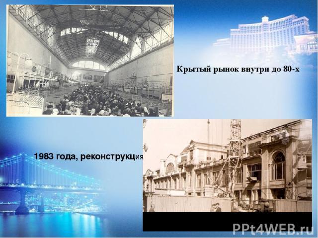 Крытый рынок внутри до 80-х 1983 года, реконструкция