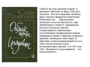 Повесть об отце (донском казаке), о кровавых событиях на Дону. Отец для писателя