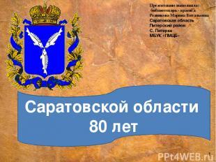 Саратовской области 80 лет 1 Презентацию выполнила: библиотекарь - краевед Резни