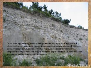 Это самое привлекательное и завораживающее место в Саратовской области. Здесь ун