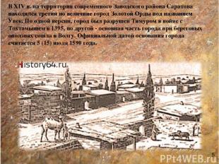 В XIV в. на территории современного Заводского района Саратова находился третий