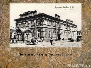 Так выглядел город Саратов в 20 веке 9
