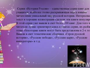 Серия «История России» – единственная серия книг для учащихся, наиболее полно ра