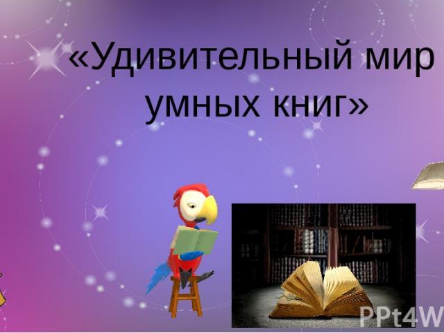 «Удивительный мир умных книг»