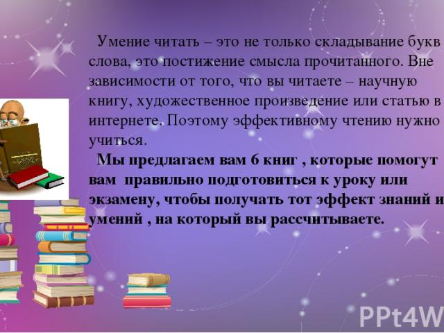 Умение читать – это не только складывание букв в слова, это постижение смысла прочитанного. Вне зависимости от того, что вы читаете – научную книгу, художественное произведение или статью в интернете. Поэтому эффективному чтению нужно учиться. Мы п…