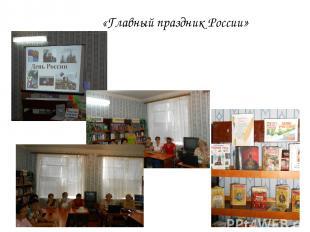 «Главный праздник России»