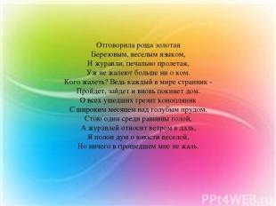 Отговорила роща золотая Березовым, веселым языком, И журавли, печально пролетая,
