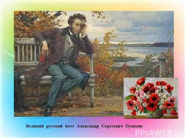 Великий русский поэт Александр Сергеевич Пушкин