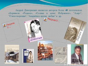 Андрей Дмитриевич является автором более 40 поэтических сборников: «Родное», «Со