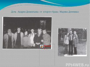 Дочь Андрея Дементьева от второго брака Марина Демченко