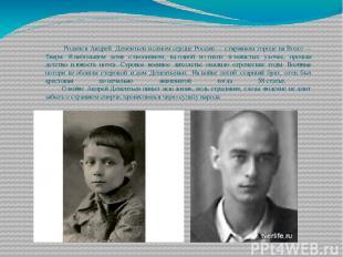 Родился Андрей Дементьев всамом сердце России— старинном городе наВолге— Тве