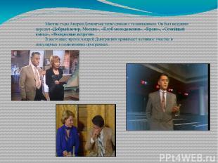 Многие годы Андрей Дементьев тесно связан с телевидением. Он был ведущим передач