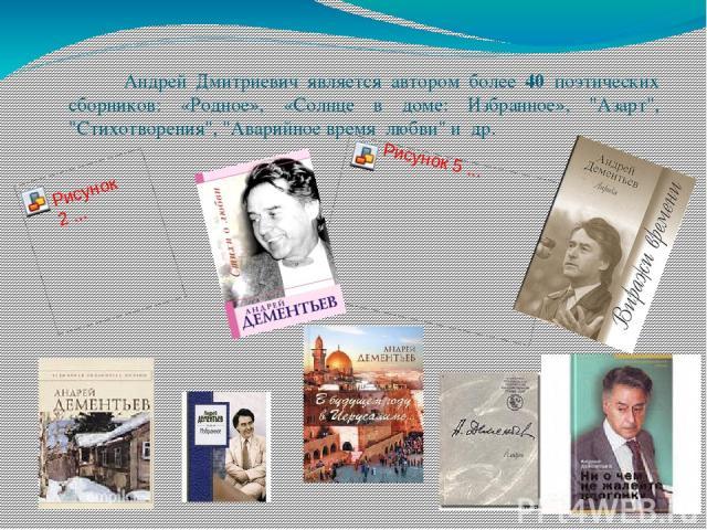 Андрей Дмитриевич является автором более 40 поэтических сборников: «Родное», «Солнце в доме: Избранное»,