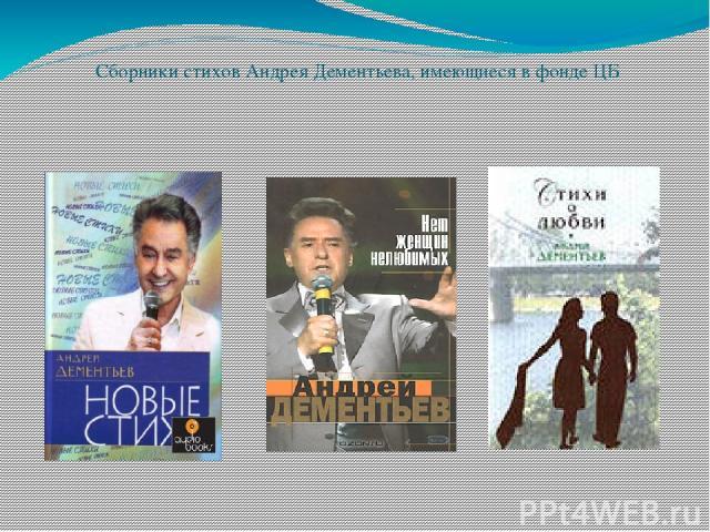 Сборники стихов Андрея Дементьева, имеющиеся в фонде ЦБ