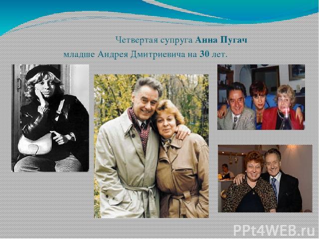 Четвертая супруга Анна Пугач младше Андрея Дмитриевича на 30 лет.