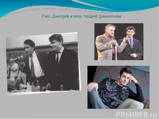 Сын Дмитрий и внук Андрей Дементьевы