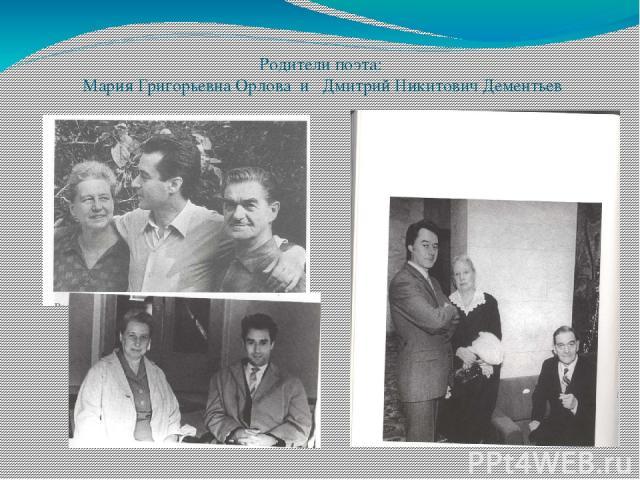 Родители поэта: Мария Григорьевна Орлова и Дмитрий Никитович Дементьев