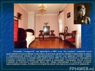 """Название """"савинской"""" она приобрела с 1881 года. Эту комнату занимала тогда приех"""