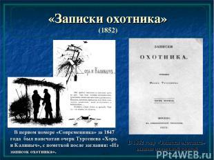 «Записки охотника» (1852) В первом номере «Современника» за 1847 года был напеча