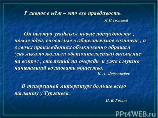 Главное в нём – это его правдивость. Л.Н.Толстой Он быстро угадывал новые потреб