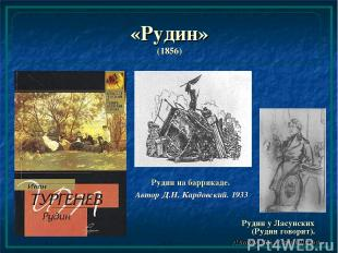 «Рудин» (1856) Рудин на баррикаде. Автор Д.Н. Кардовский. 1933 Рудин у Ласунских