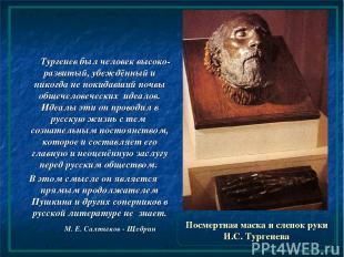 Посмертная маска и слепок руки И.С. Тургенева Тургенев был человек высоко-развит