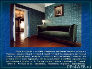 Непосредственно к столовой примыкает небольшая комната, которую в Спасском назыв