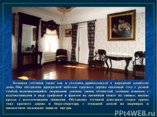 Большая гостиная, также как и столовая, принадлежала к парадным комнатам дома. О