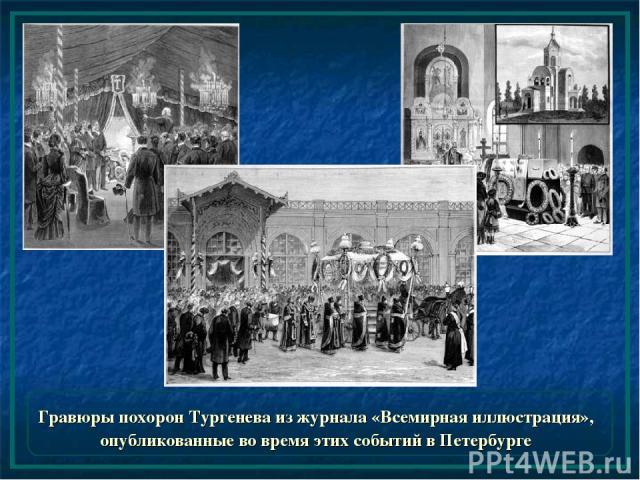 Гравюры похорон Тургенева из журнала «Всемирная иллюстрация», опубликованные во время этих событий в Петербурге