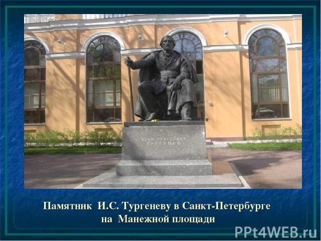 Памятник И.С. Тургеневу в Санкт-Петербурге на Манежной площади