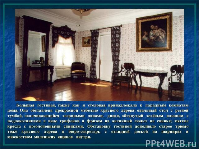 Большая гостиная, также как и столовая, принадлежала к парадным комнатам дома. Она обставлена прекрасной мебелью красного дерева: овальный стол с резной тумбой, оканчивающийся звериными лапами; диван, обтянутый зелёным плюшем с подлокотниками в виде…