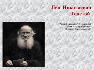 Лев Николаевич Толстой Автор:Безменова Т.А.- директор МБУК « Питерская МЦБ» Пите