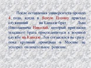 После оставления университета прошло 4 года, когда в Ясную Поляну приехал служив