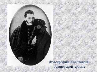 Фотография Толстого в офицерской форме