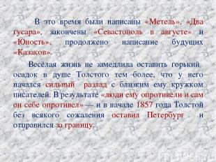 В это время были написаны «Метель», «Два гусара», закончены «Севастополь в авгус