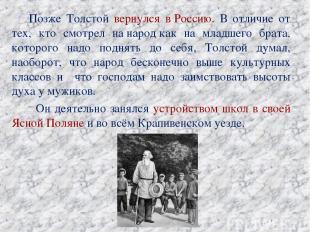 Позже Толстой вернулся вРоссию. В отличие от тех, кто смотрел нанародкак на м