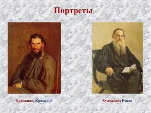 Портреты Художник: Крамской Художник: Репин