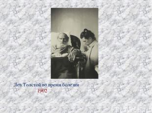 Лев Толстой во время болезни 1902