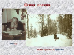 Ясная поляна 1909 год Зимняя прогулка на прешпекте