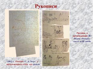 Рукописи 1862 г. Письмо С. А. Берс с предложением стать его женой Рисунки к прои