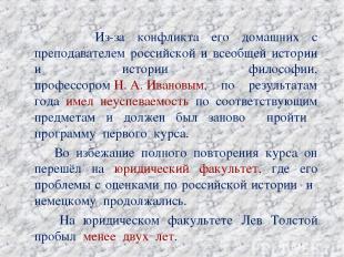 Из-за конфликта его домашних с преподавателем российской и всеобщей истории и ис