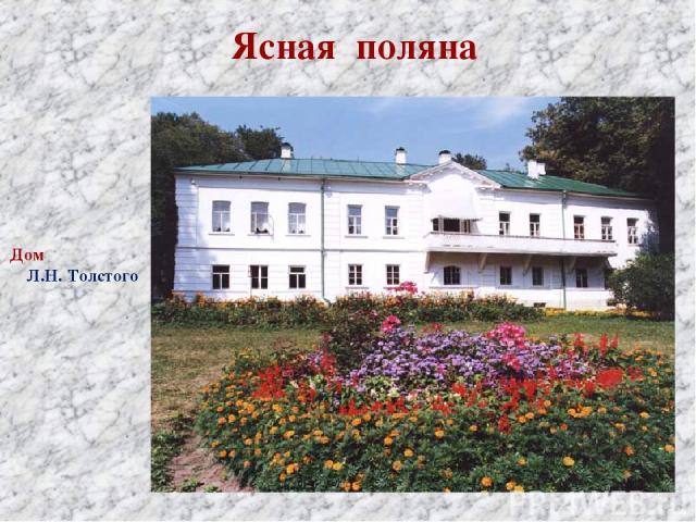 Ясная поляна Дом Л.Н. Толстого