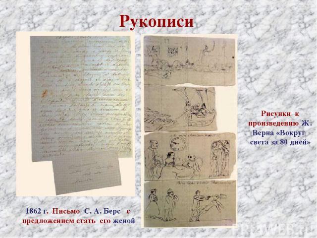 Рукописи 1862 г. Письмо С. А. Берс с предложением стать его женой Рисунки к произведению Ж. Верна «Вокруг света за 80 дней»