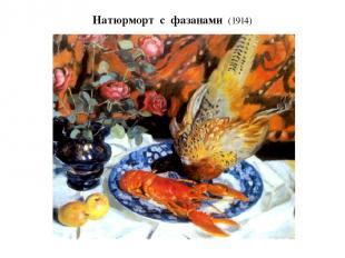 Натюрморт с фазанами (1914)