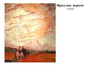 Прогулка верхом (1915)