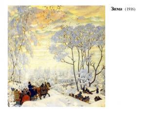 Зима (1916)