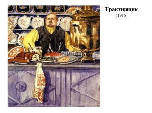 Трактирщик (1916)