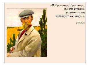 «О Кустодиев, Кустодиев, его имя страшно успокоительно действует на душу...» Сур