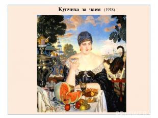 Купчиха за чаем (1918)