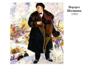 Портрет Шаляпина (1920)